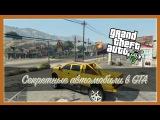 [GTA 5 NG] 10 СЕКРЕТНЫХ, РЕДКИХ автомобилей.(PlayStation 4, Xbox one)