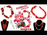 ВНИМАНИЕ! Конкурс на 4000 руб. от интернет-магазина Be In Style. КОНКУРС действует до 7 марта!