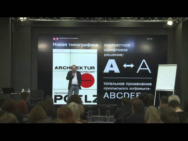 Швейцарская типографика феномен и стереотип