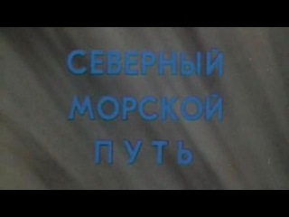 Северный морской путь (документальный фильм, 1984 год.)