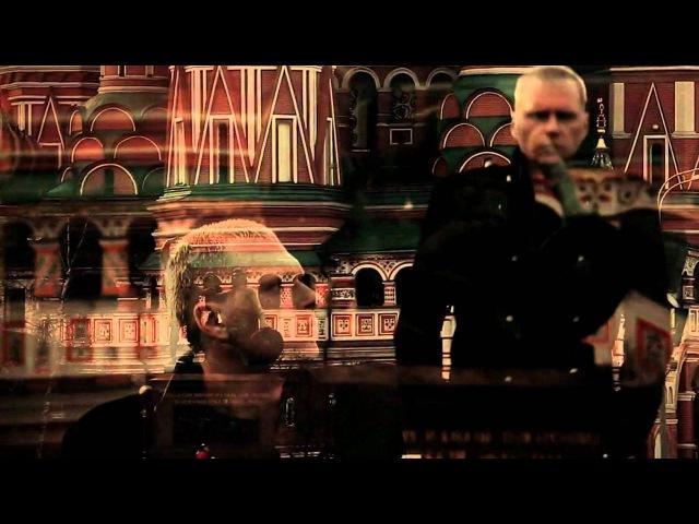 Гевал - Третий Рим (2012)