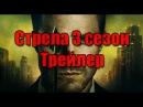 Стрела на русском 4 сезон 2015 1 2 3 4 5 6 7 8 9 10 серия смотреть онлайн бесплатно