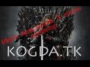 Игра престолов трейлер на русском 5 сезон когда 1,2,3,4,5,6,7,8,9 серия онлайн