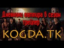Дневники Вампира трейлер на русском 6 сезон 1,2,3,4,5,6,7,8 серия онлайн