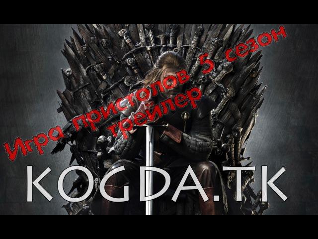 Игра престолов трейлер на русском 5 сезон когда 1 2 3 4 5 6 7 8 9 серия онлайн