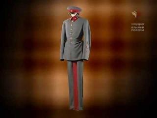 Военная форма одежды. История отечественной военной формы. Фильм 3 (Крылья России,2010)