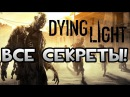 DYING LIGHT | СЕКРЕТЫ: ОРУЖИЕ РАЗРАБОТЧИКОВ, СЕКРЕТНЫЕ ЛОКАЦИИ И ПАСХАЛКИ!