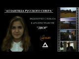 Показ д/ф Атлантида Русского севера
