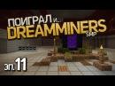 DreamMiners SMP, эп. №11: «Декорирование портала» (ванильный Minecraft-сервер)