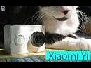 Xiaomi Yi обзор аction камеры снятый аction камерой