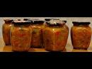 РЕЦЕПТ ВКУСНОЙ БАКЛАЖАННОЙ ИКРЫ НА ЗИМУ / RECIPE delicious eggplant caviar WINTER