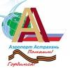 Международный аэропорт АСТРАХАНЬ