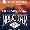 QUIKSILVER NEW STAR CAMP 2015