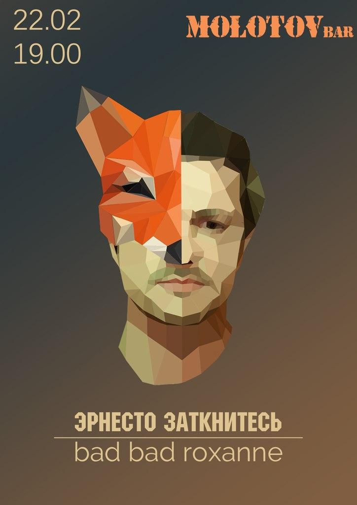 Афиша Тамбов ЭРНЕСТО ЗАТКНИТЕСЬ/BAD BAD ROXANNE/ 22.02 Тамбов