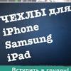 Apple-acc: Чехлы на/для Айфон iPhone X, 7, 6, 5