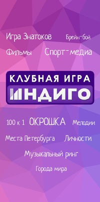 Клубная Лига Индиго. Санкт-Петербург