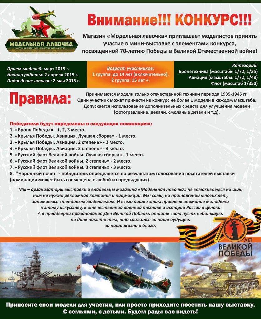 Афиша Владивосток Выставка-конкурс для моделистов г. Владивосток
