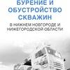 Бурение скважин в Нижегородской области. ГеоМакс