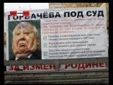 Отдадут ли Горбачёва под суд за измену Родине?