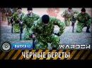 Ударная Сила 63 - Черные береты. Морские пехотинцы / Black Berets. Marines