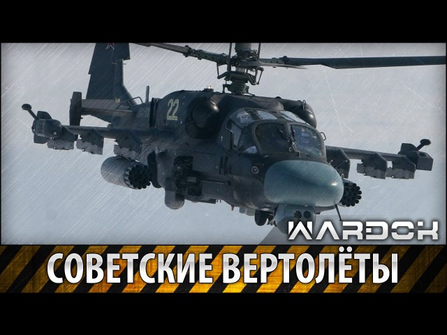 Советские вертолёты от Цаги 1-ЭА до Ка 52 и Ми 28 / Soviet helicopters / Wardok