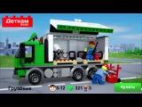 Лего Сити Lego City 60020 Грузовик DETKAMNADO COM UA