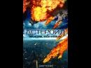 Астероид Последние часы планеты Серия 2