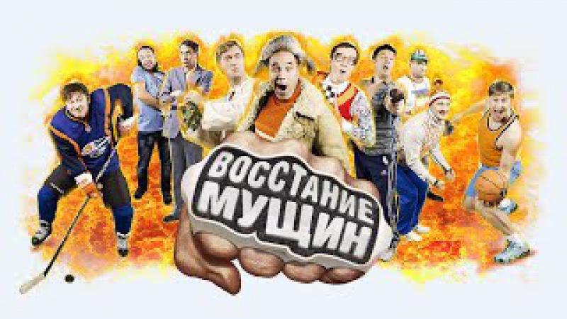 Восстание мущин - Уральские пельмени (2015)