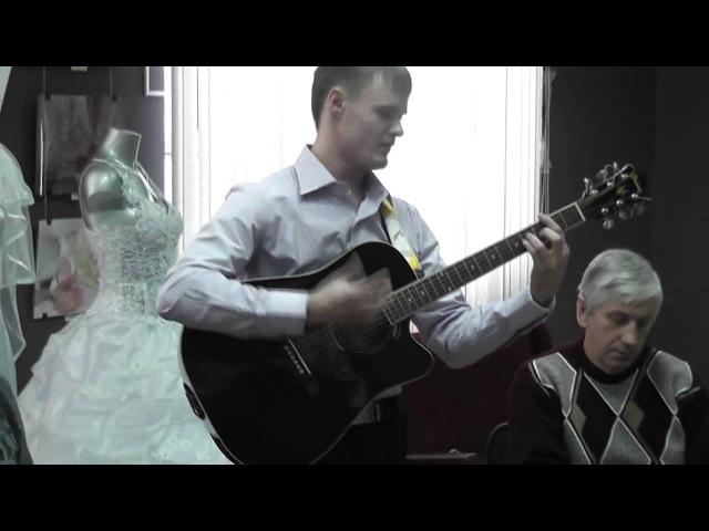Сергей Максимов - Берега мечты (cover)