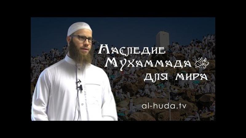 Наследие Мухаммада ﷺ для миров - Юша Эвенс