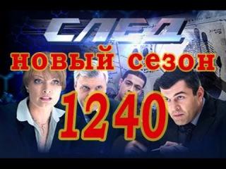 СЛЕД 1240 серия: Чингачгук. Новый сезон СЛЕД осень 2015!