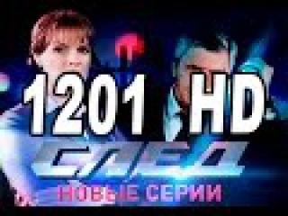 Сериал След серия 1201: Настоящие индейцы. Новый сезон 2015 в HD качестве.