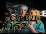 СЛЕД 1152 серия: Золотая пора. Все серии СЛЕД 2015 онлайн.