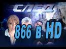 Медицинская халатность! Сериал След 866 серия в хорошем качестве!