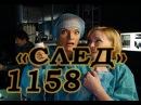 СЛЕД 1158 серия: Сюрприз. Все серии СЛЕД 2015 онлайн.