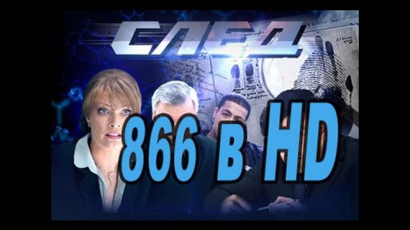 Медицинская халатность Сериал След 866 серия в хорошем качестве
