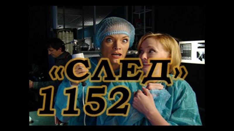 СЛЕД 1152 серия Золотая пора Все серии СЛЕД 2015 онлайн