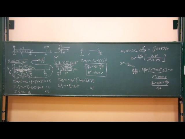 Сопротивление материалов. Лекция 20 (упруго-пластический изгиб, продолжение).