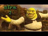 шТрЭк 2 - Шура Каретный 18+