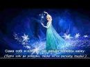 Frozen / Крижане серце - Let it go / Все одно (Ukrainian) with Subtitles