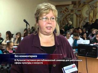 ГТРК ЛНР.В Луганске состоялся республиканский семинар .28 октября 2015