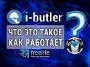 Что это такое I-BUTLER и как он работает ? [i-butler, айбатлер, ibutler]