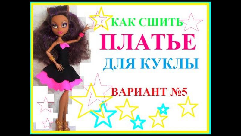 Как сшить платье для куклы вариант №5 How to make dress for Monster High and Barbie dolls