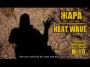 Уроки выживания - Жара. Survival tips - Heat wave english subtitles. Adapter Project