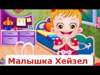 Малышка Хейзел (Baby Hazel)  в магазине /игры для девочек