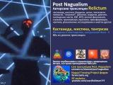 Кастанеда, Реликтум Live