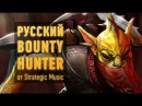 DOTA 2: Озвучание русского Bounty Hunter'a