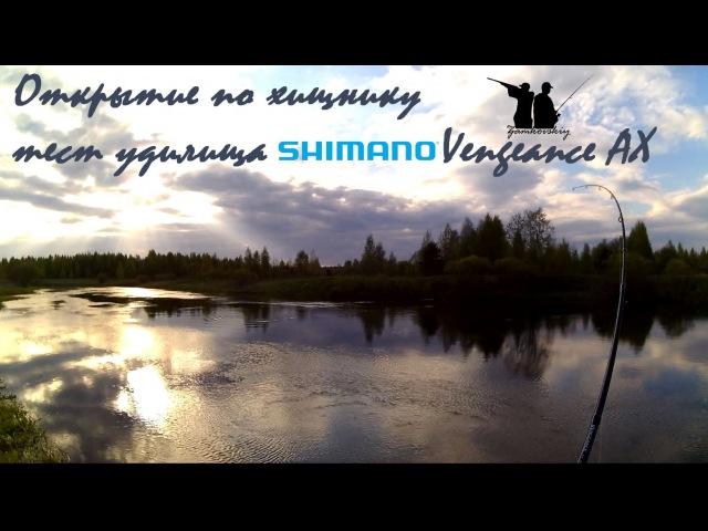 Весенняя ловля щуки и тест удилища Shimano Vengeance AX
