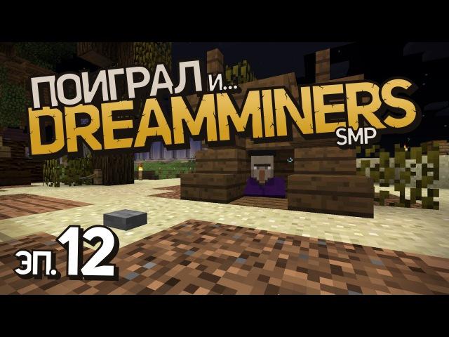 DreamMiners SMP, эп. №12 «Ой! Привет, девочки!» (ванильный Minecraft-сервер)