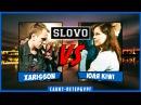 SLOVO Saint-Petersburg – XARISSON vs ЮЛЯ KIWI ЧЕТВЕРТЬФИНАЛ, II сезон